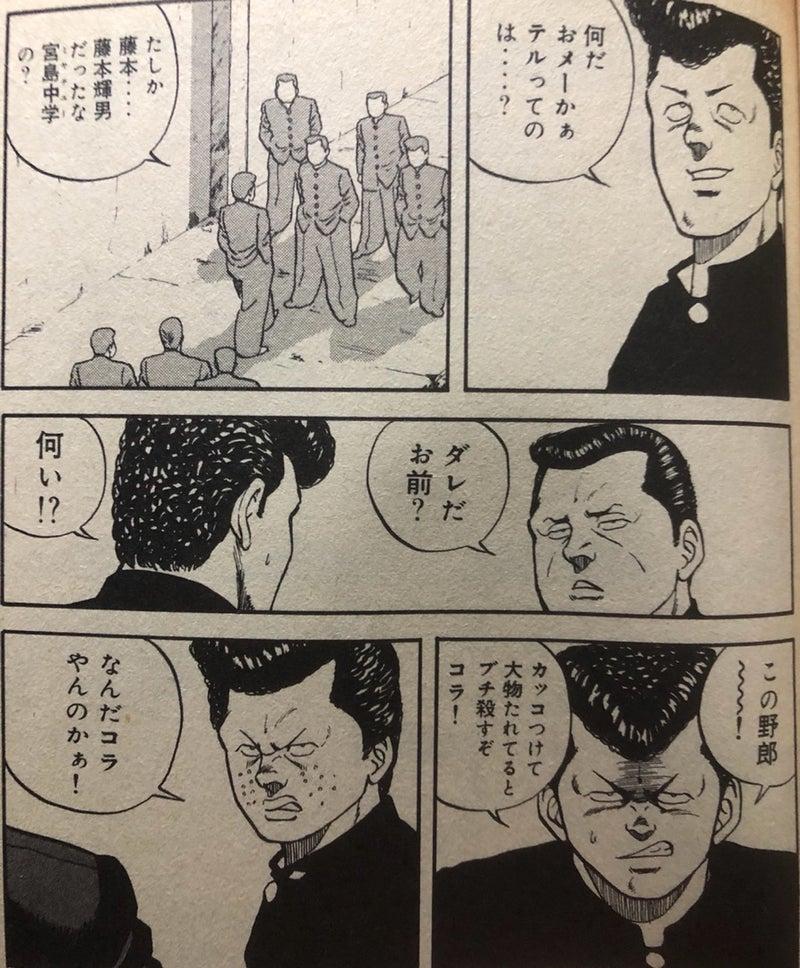 ビーバップ ハイ スクール 漫画