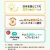 来月までのお得なキャンペーン★の画像