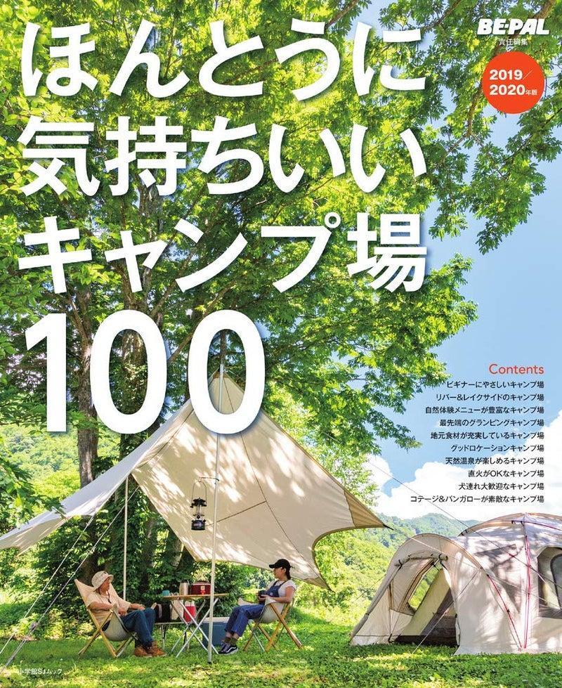 ほんとうに気持ちいいキャンプ場100 2019/2020年度版