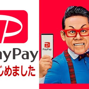 PayPayはじめました!の画像