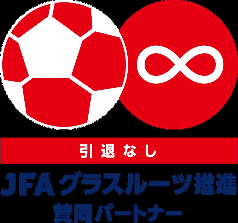 広島市室内サッカーはJFAグラスルーツ推進・賛同パートナです。