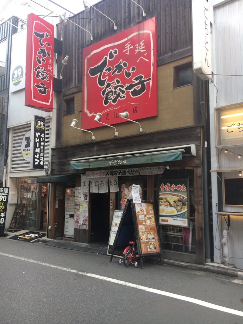 でっかい 餃子 曽 さん の 店