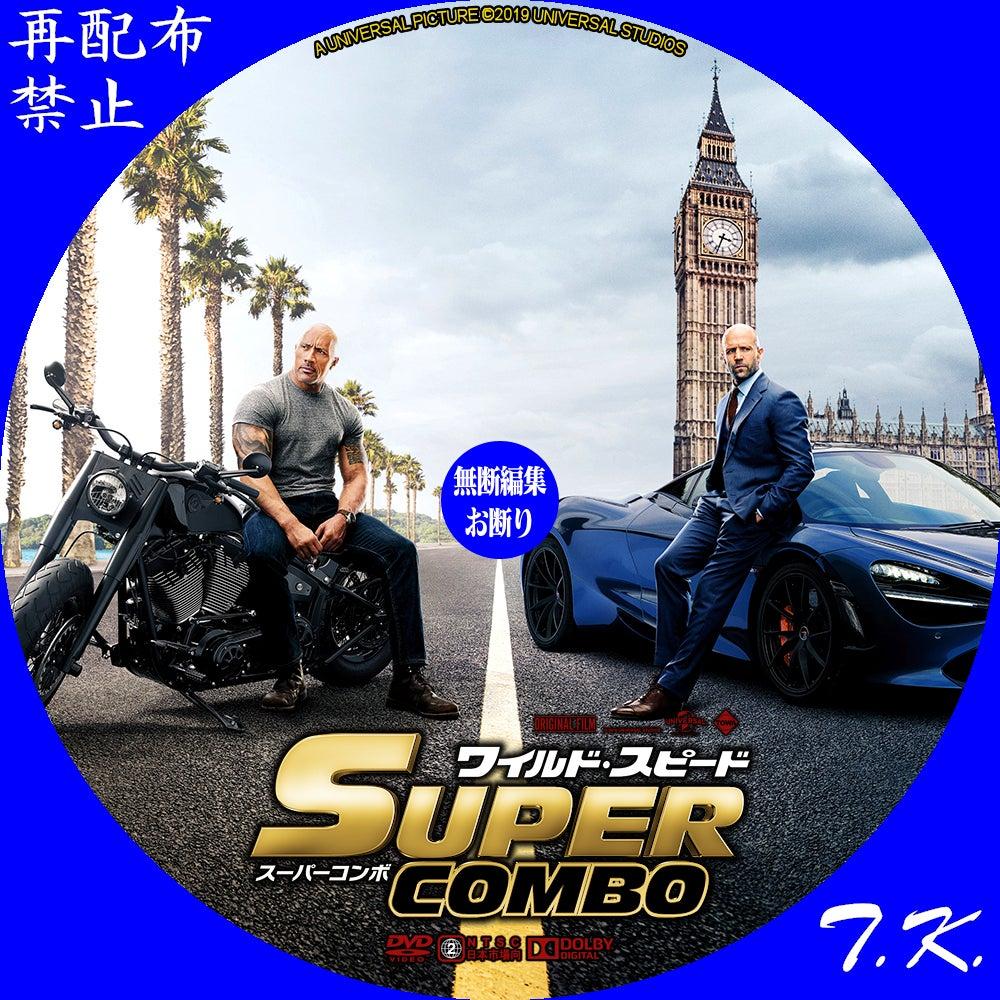 映画 ワイルド スピード スーパー コンボ