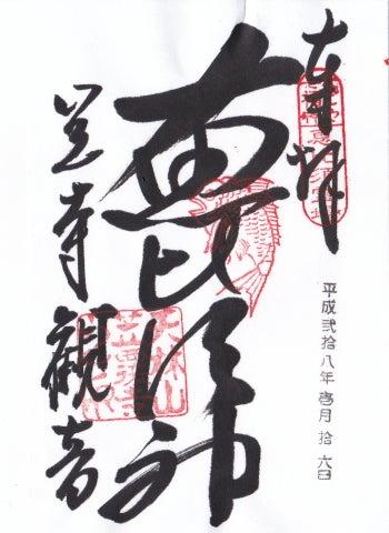笠寺観音・恵比寿神