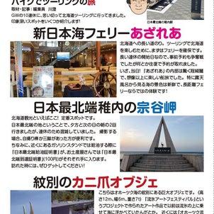 ヤマサ通信 2019年7月・8月号 No.84の画像