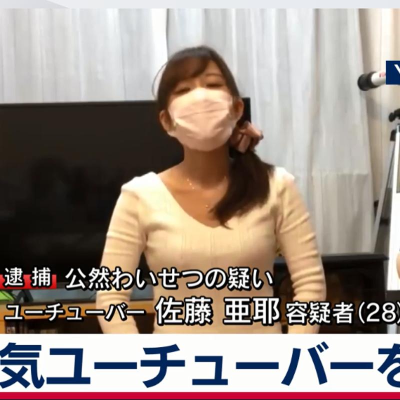 佐藤亜耶逮捕