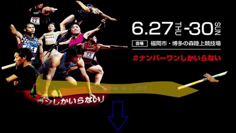 陸上 日本 選手権 100 メートル 決勝 時間