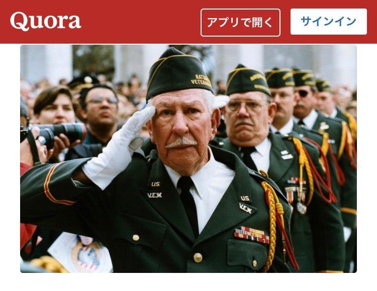 アメリカの退役軍人はどのような待遇を受けますか? | 自衛隊協力会 緑櫻会