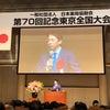 今年の全国大会は小泉進次郎氏でしたの画像