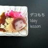 【募集】デコもち1dayレッスン!あんみつお鍋お弁当に大活躍のデコもち!の画像
