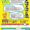 次回の札幌 「3時間で書ける!すごい読書感想文教室」は8/9(金)の画像