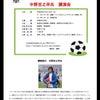 本場ドイツでのサッカーコーチ『中野吉之伴氏講演会』の画像