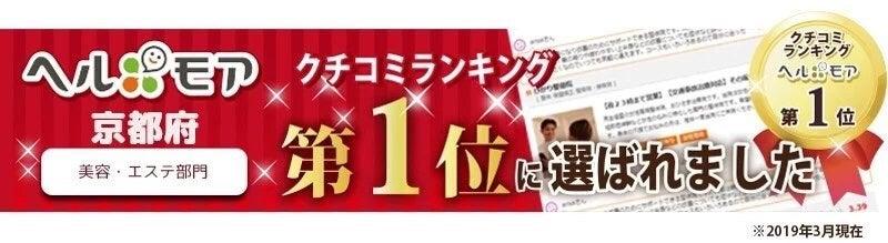【大阪府*高槻市からご来店】頰骨の張りが気になります。の記事より
