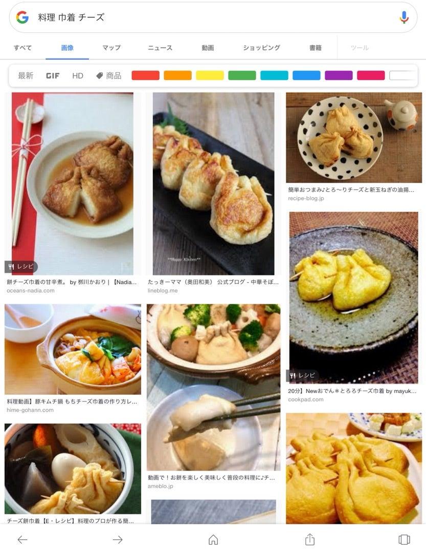 「料理 巾着 チーズ」で画像検索していたら、たまたま見つけた