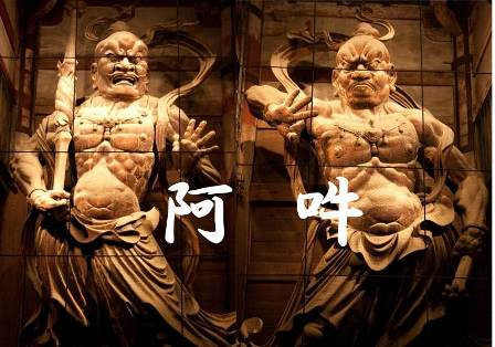 仏教語13 阿吽(あうん) | 釈尊と共に生きる、西洲のブログです!