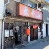 焼豚筍乾麺~大平山~。の画像