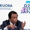 混迷する日本の社会保障改革(23)の画像