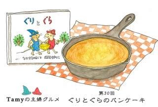 ぐりとぐらのパンケーキ!!