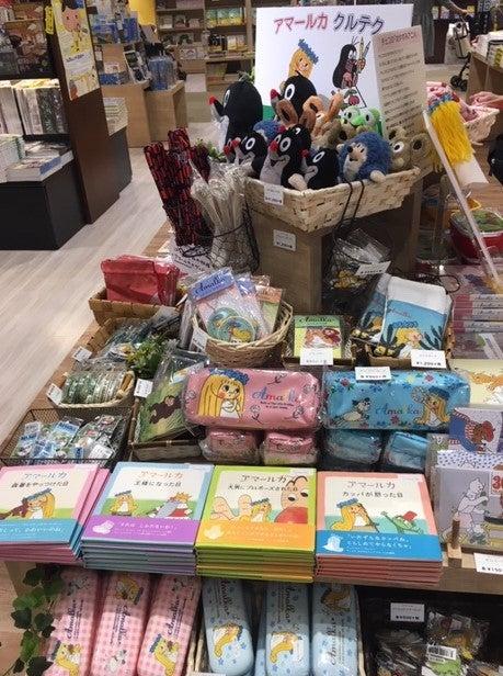 リブロイオンモール鶴見店「アマールカとクルテクとチェコのアニメと絵本の世界」