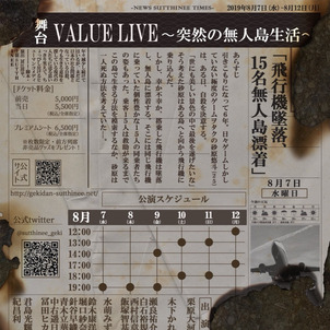 【出演情報】舞台「Value Live〜突然の無人島生活〜」の画像