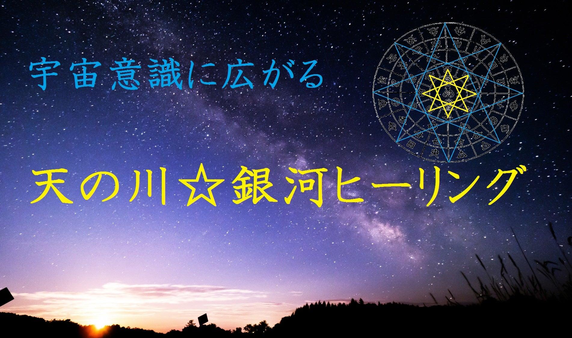 宇宙につながる天の川☆銀河ヒーリングのご感想