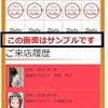 札幌メンズエステ・ステラ スタンプについての画像