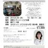 【mamaBEstyle!】8/29 ママのためのバランスボールエクササイズ&ヨーガの画像