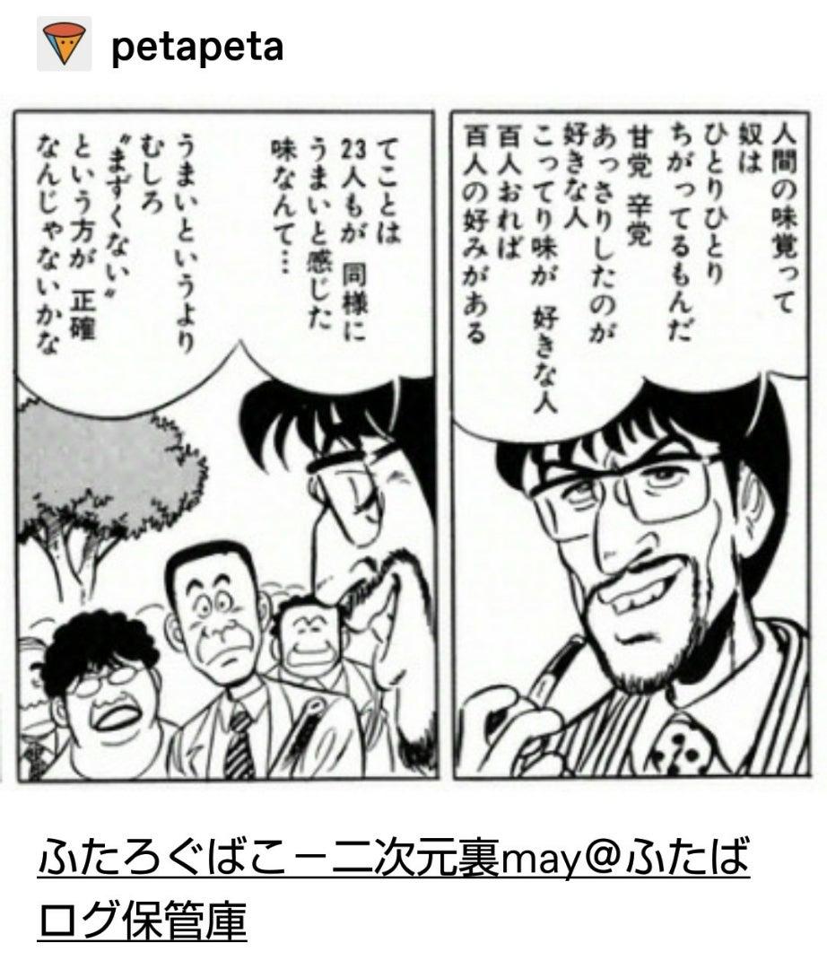 ふたば ログ may