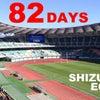 ラグビーW杯2019日本大会 開幕まであと82日の画像