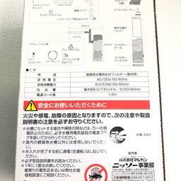 画像 新古品 ニッソー 淡水 海水 フリーフロー¥980-税込 の記事より 2つ目