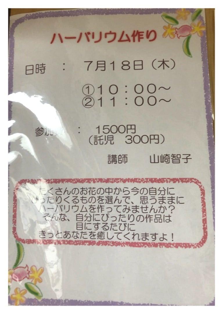 7/18(木)ハーバリウム作りのお知らせ!