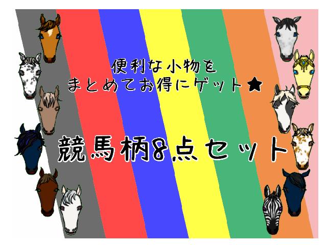 【2周年フェア】競馬柄福袋