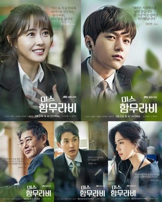 韓国 ドラマ ハンムラビ 法廷 キャスト