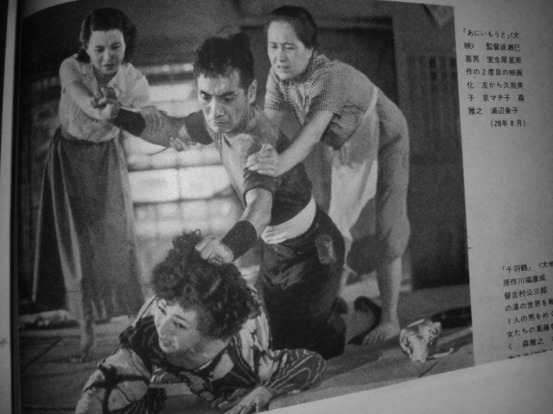 あにいもうと 昭和二十八年 成瀬巳喜男監督作品 | 俺の命はウルトラ・アイ