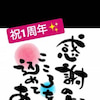 7/1無事1周年を迎えることができました❤の画像