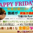 明日、HAPPY FRIDAYです\(^o^)/の記事より