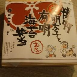 画像 ●660…博多明太子と有明海苔弁当(博多駅) の記事より 1つ目
