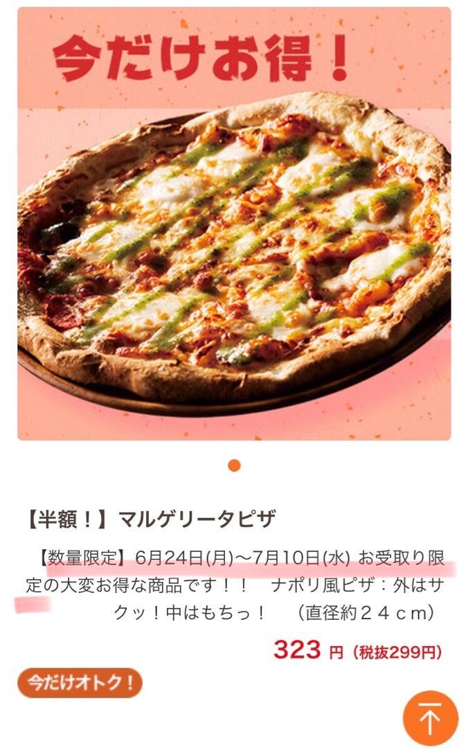 マルゲリータピザ半額 お得に持ち帰り でも結局 赤字家計を