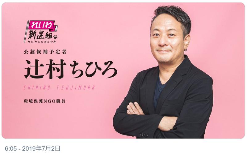 山本太郎 れいわ新選組:母 渡辺てる子を公認\(^o^)/