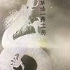 『聖(静)なる導(動)』を感じる作品 【草場一壽 陶彩画新作 銀座個展~7月7日(日)】の画像