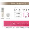 ライスパワー配合RAIZ(ライ―ス)のクチコミと最安値情報の画像