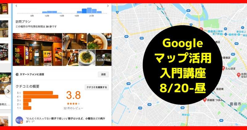豊橋のGoogleマップセミナー