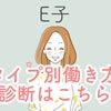 【無料診断リリース】性格タイプ別働き方ナビの画像