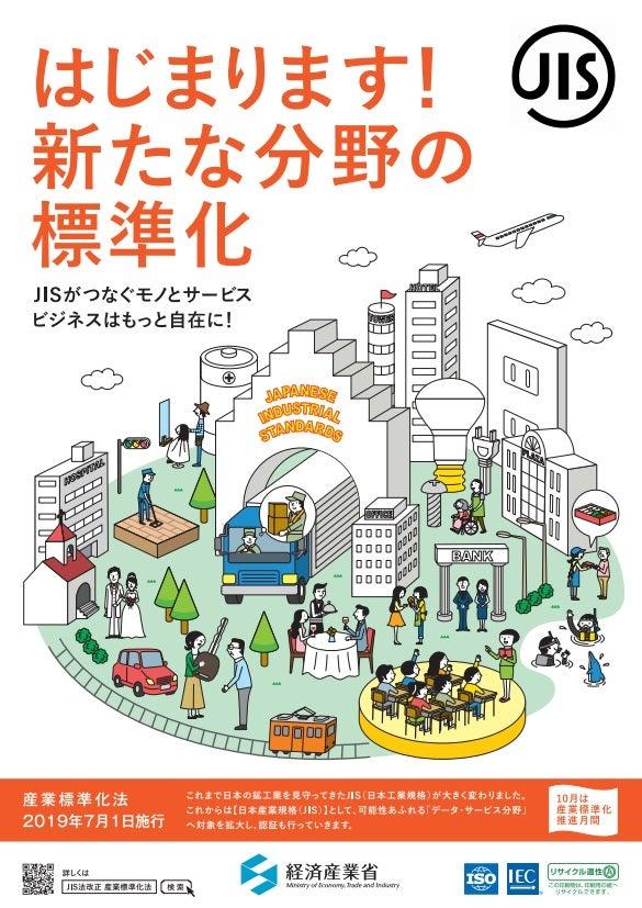 JISマークが改正「日本工業規格...