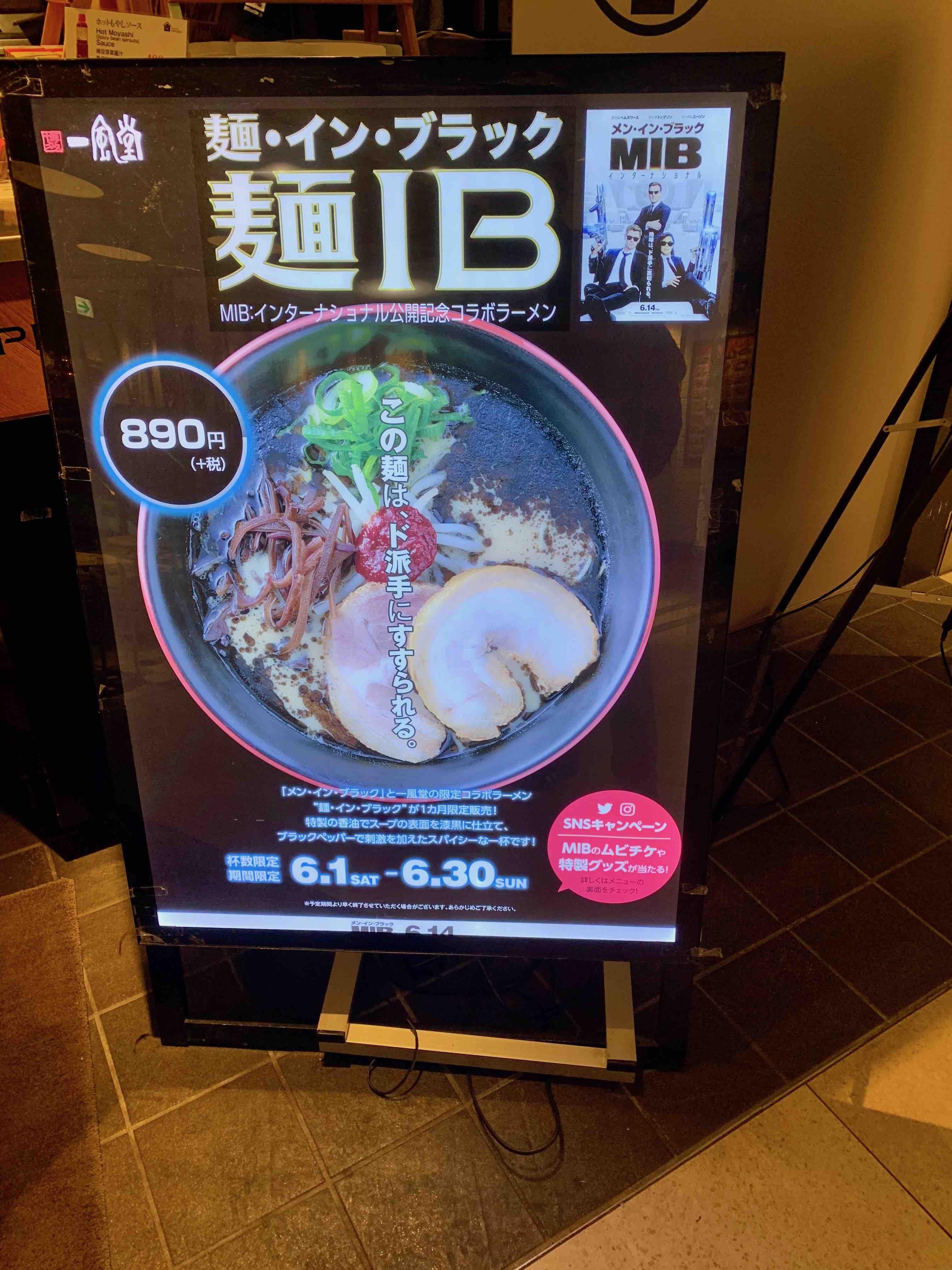 一風堂 ルミネエスト新宿店@新宿/新宿区 | ラーメンと鉄道の旅