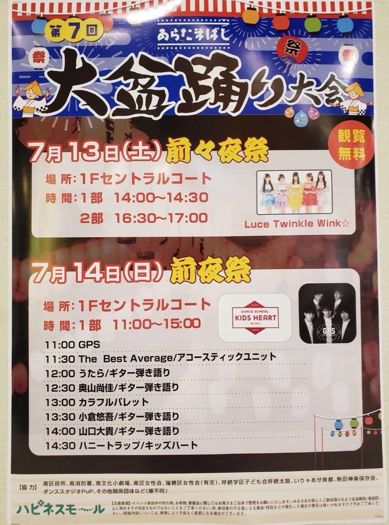 【GPS】イオンモール新瑞橋『第7回 大盆踊り大会~前夜祭~』出演&リリースイベントの記事より