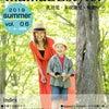 mamaBEstyle!2019.7月号の画像