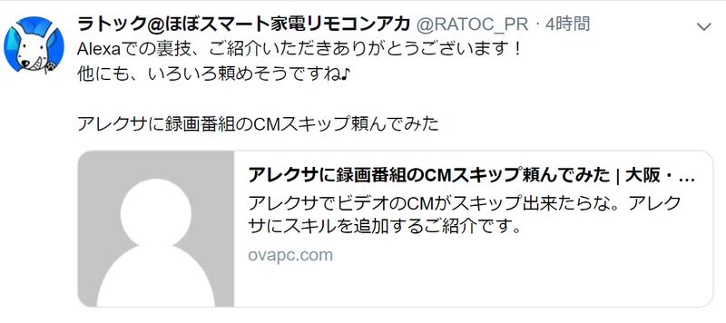 ラトック公式ツイッターの画像