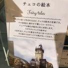 チェコのフェアリーテイルの魔法がかかる夏の記事より