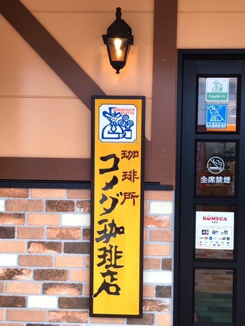 初コメダ珈琲店 コーヒーゼリーパフェ 猫 乳がん 温泉 湯着 温泉タオルン プリンセスのんのの記事より